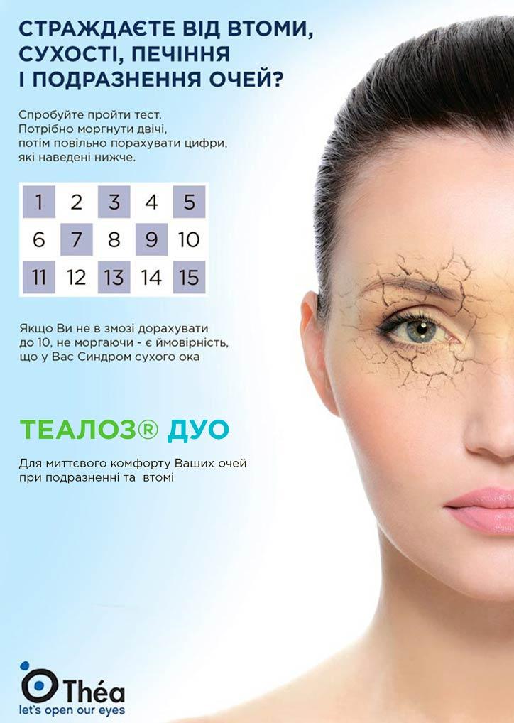 Тест на наявність синдрому сухого ока