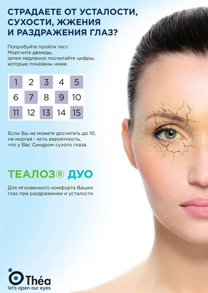 Тест на наличие синдрома сухого глаза